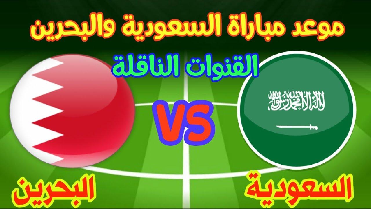 اهداف مباراة السعودية والبحرين اليوم السبت 2 0 خليجي 24 جنون