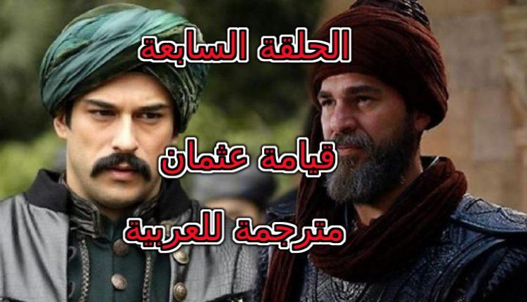 سبب تأجيل الحلقة السابعة من المسلسل التركي قيامة عثمان المحيط نيوز
