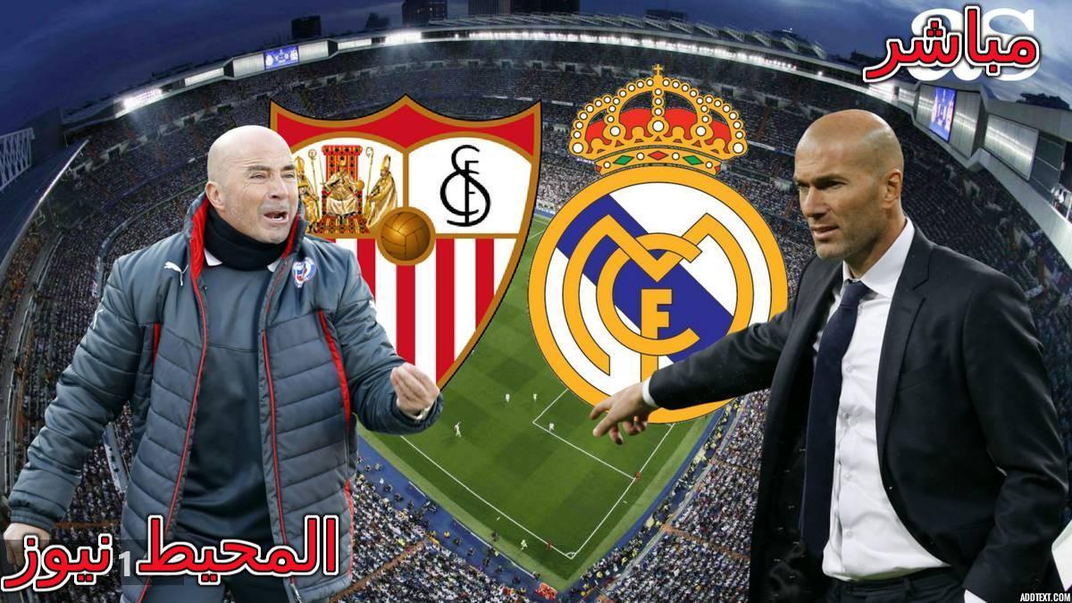 تشكيلة ريال مدريد ضد اشبيلية اليوم