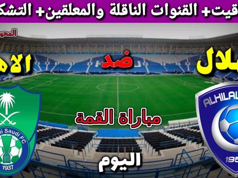 موعد مباراة الأهلي ضد الهلال اليوم في الدوري السعودي