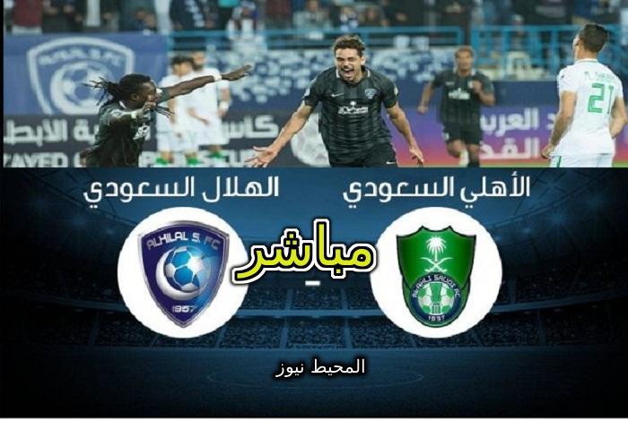 ملخص واهداف مباراة الهلال والاهلي مباشر اليوم الثلاثاء كأس