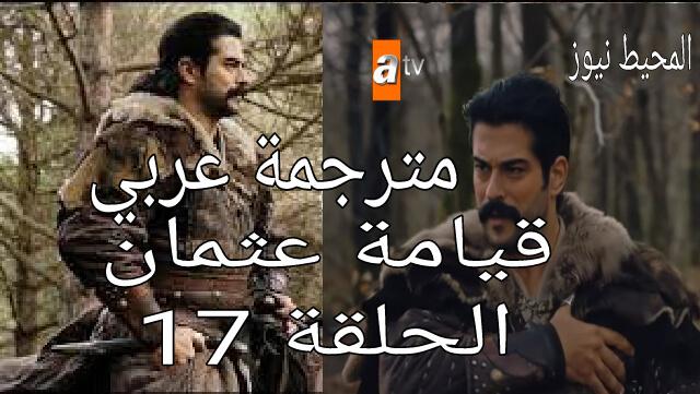قصة عشق قيامة عثمان 17 Kurulus Osman مشاهدة المؤسس عثمان الحلقة