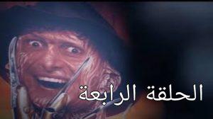 مباشر رامز مجنون رسمي الحلقة 4 , برنامج رامز مجنون رسمي 3 الحلقة الرابعة , رابط مشاهدة الحلقة الرابعة برنامج رامز جلال الان مباشر , ام بي سي مصر رامز مجنون