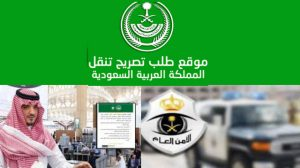 رابط طلب خدمة التنقل بين المحافظات والمناطق والاحياء في المملكة العربية السعودية