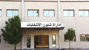 الكويت الداخلية الكويتية تفتح باب التسجيل في انتخابات مجلس الأمة 2020